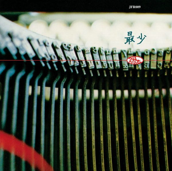 "Andre Gurov - A New Rap Language 12"" front"